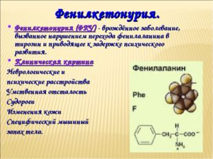 Фенилкетонурия. Фенилкетонурия (ФКУ) - врождённое заболевание, вызванное нару