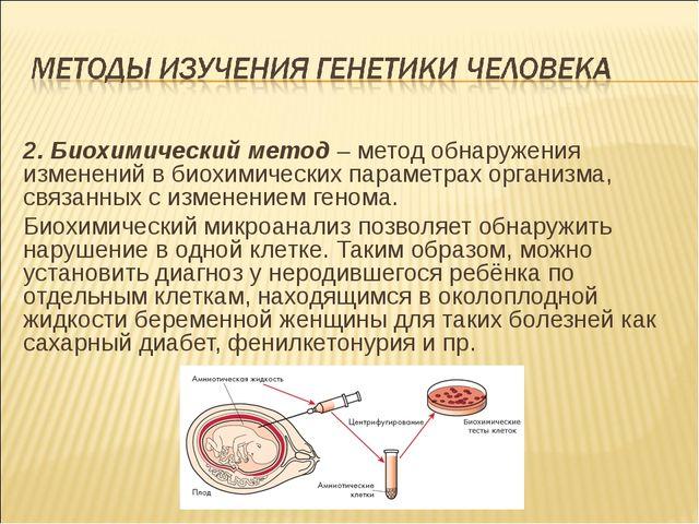 2. Биохимический метод– метод обнаружения изменений в биохимических параметр...