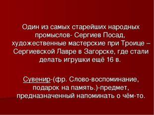 Один из самых старейших народных промыслов- Сергиев Посад, художественные ма