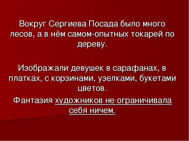 Вокруг Сергиева Посада было много лесов, а в нём самом-опытных токарей по дер...