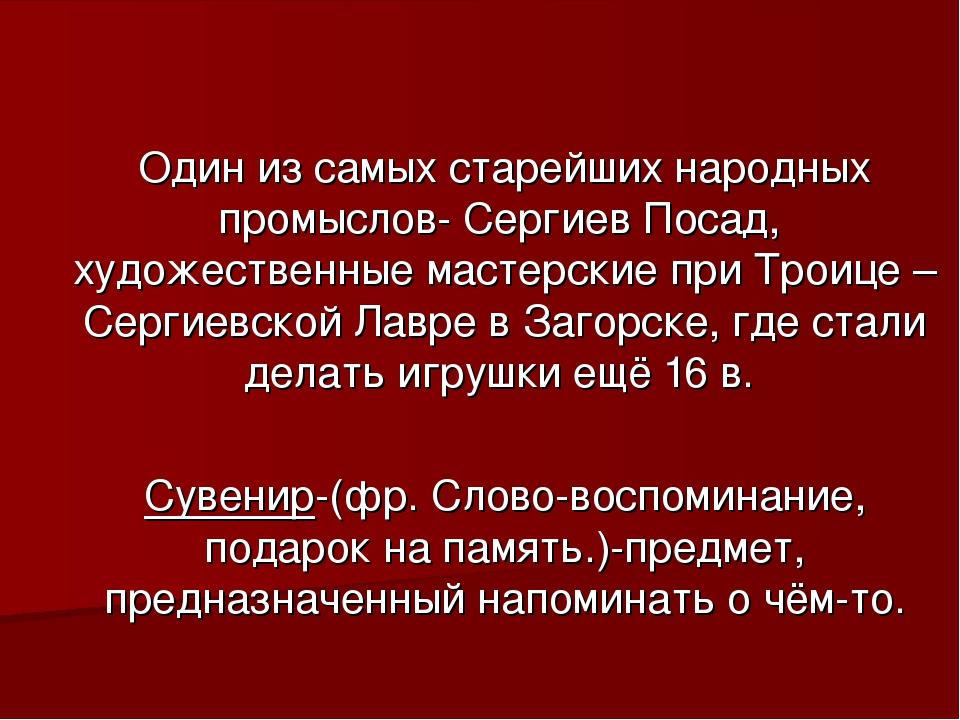 Один из самых старейших народных промыслов- Сергиев Посад, художественные ма...