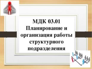 МДК 03.01 Планирование и организация работы структурного подразделения