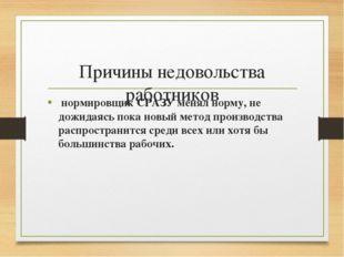 Причины недовольства работников нормировщик СРАЗУ менял норму, не дожидаясь