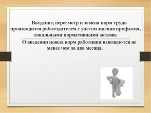 Введение, пересмотр и замена норм труда производится работодателем с учетом