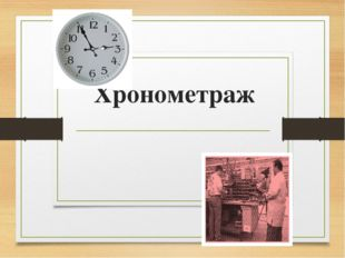 Хронометраж
