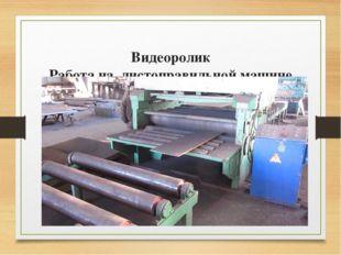 Видеоролик Работа на листоправильной машине МЛЧ 1725