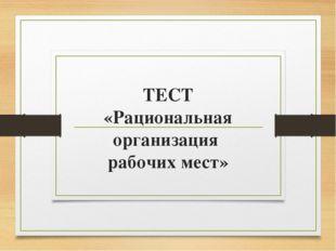 ТЕСТ «Рациональная организация рабочих мест»