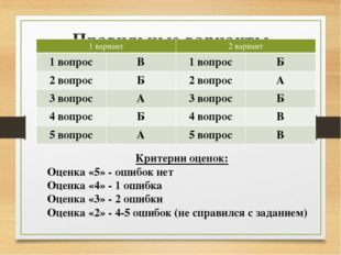 Правильные варианты ответов Критерии оценок: Оценка «5» - ошибок нет Оценка «