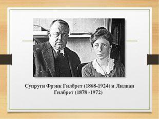 Супруги Фрэнк Гилбрет (1868-1924) и Лилиан Гилбрет (1878 -1972)