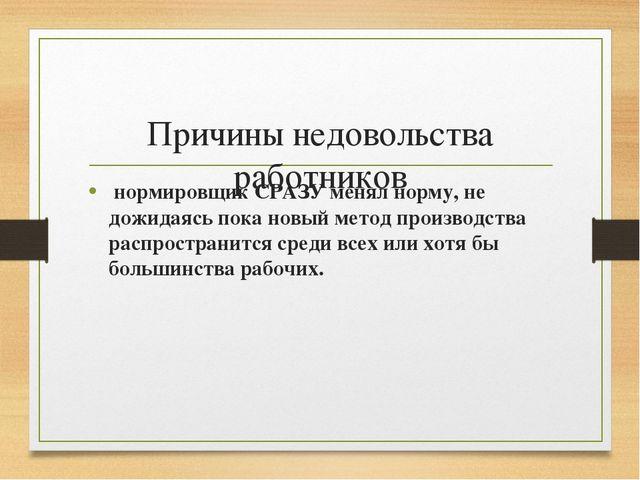 Причины недовольства работников нормировщик СРАЗУ менял норму, не дожидаясь...