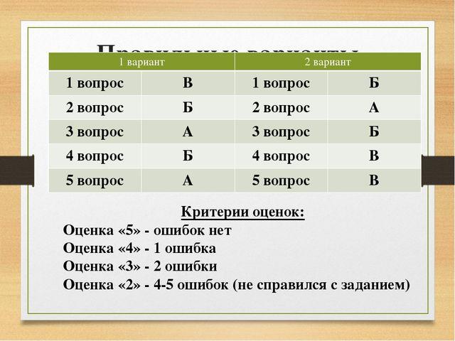 Правильные варианты ответов Критерии оценок: Оценка «5» - ошибок нет Оценка «...