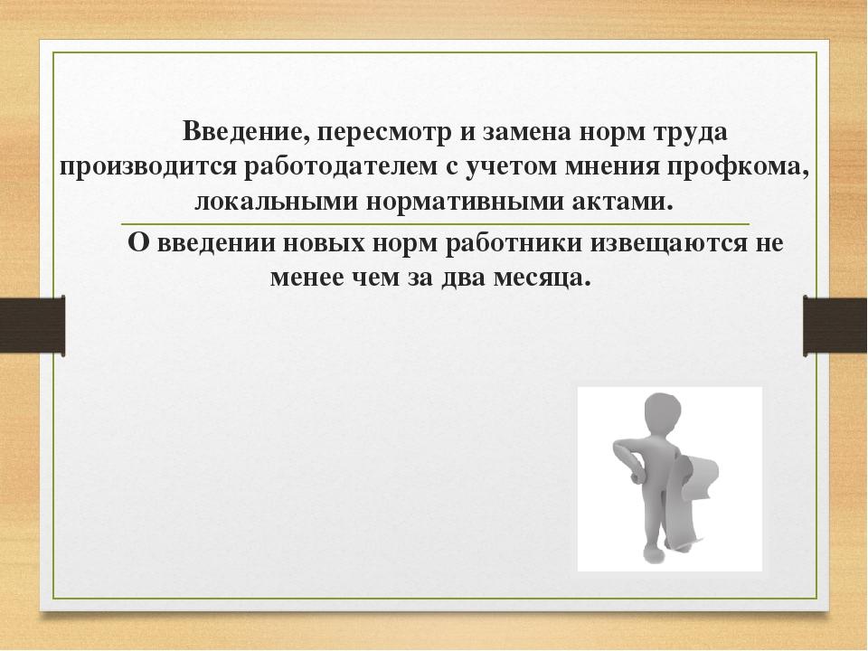 Введение, пересмотр и замена норм труда производится работодателем с учетом...