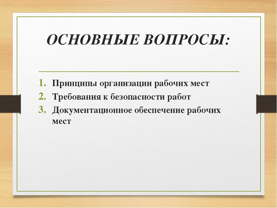 ОСНОВНЫЕ ВОПРОСЫ: Принципы организации рабочих мест Требования к безопасности...