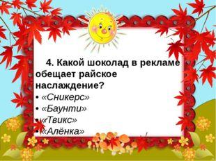 4. Какой шоколад в рекламе обещает райское наслаждение? • «Сникерс» • «Бау