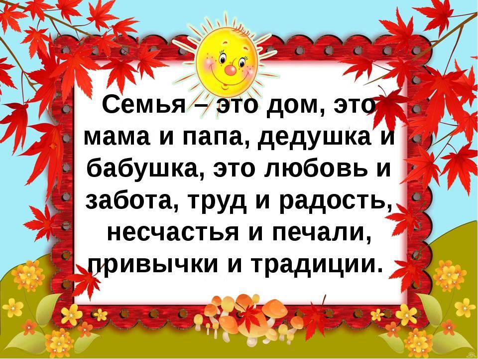 Семья – это дом, это мама и папа, дедушка и бабушка, это любовь и забота, тр...