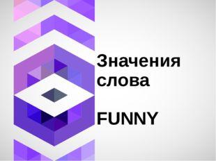 Значения слова FUNNY