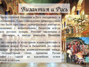 Византия и Русь Более пяти столетий Византия и Русь находились в тесных отнош
