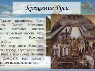 Крещение Руси Первым правителем Руси, принявшим Святое Крещение, официально с