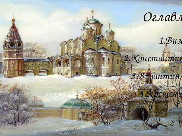 Оглавление 1.Византия 2.Константинополь 3.Византия и Русь 4.Крещение Руси