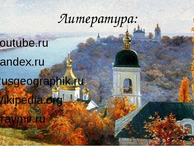 Youtube.ru Yandex.ru Rusgeographik.ru Wikipedia.org Pravmir.ru Литература: