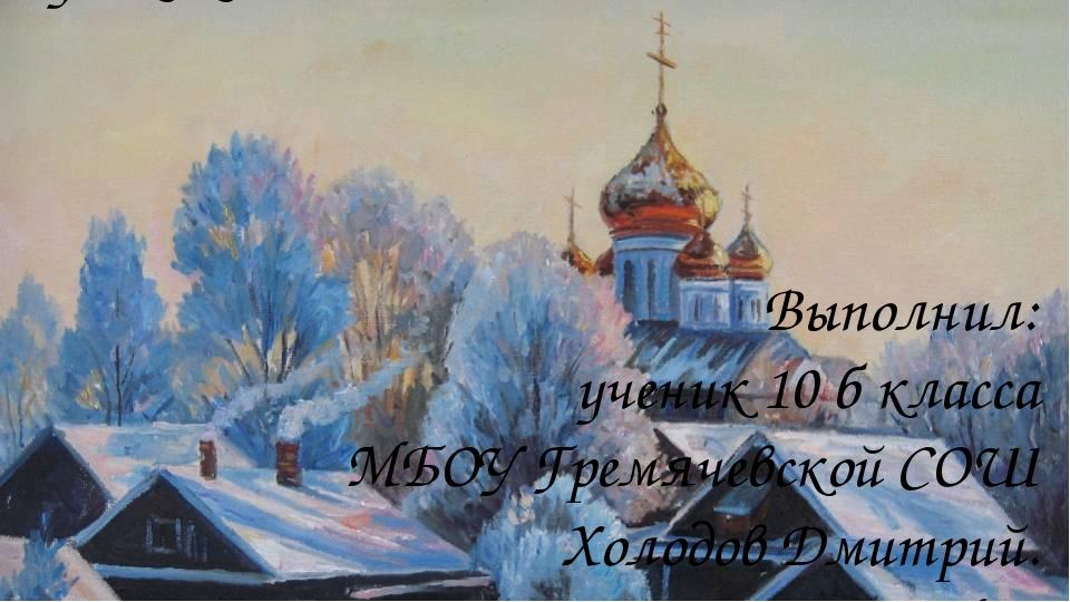 Русь как наследница Византии Выполнил: ученик 10 б класса МБОУ Гремячевской С...