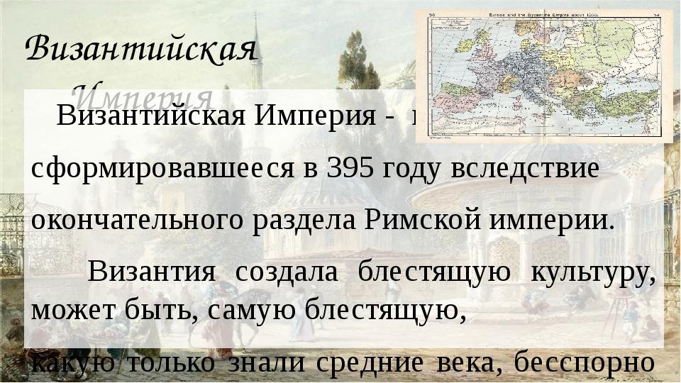 Византийская Империя Византийская Империя - государство, сформировавшееся в...