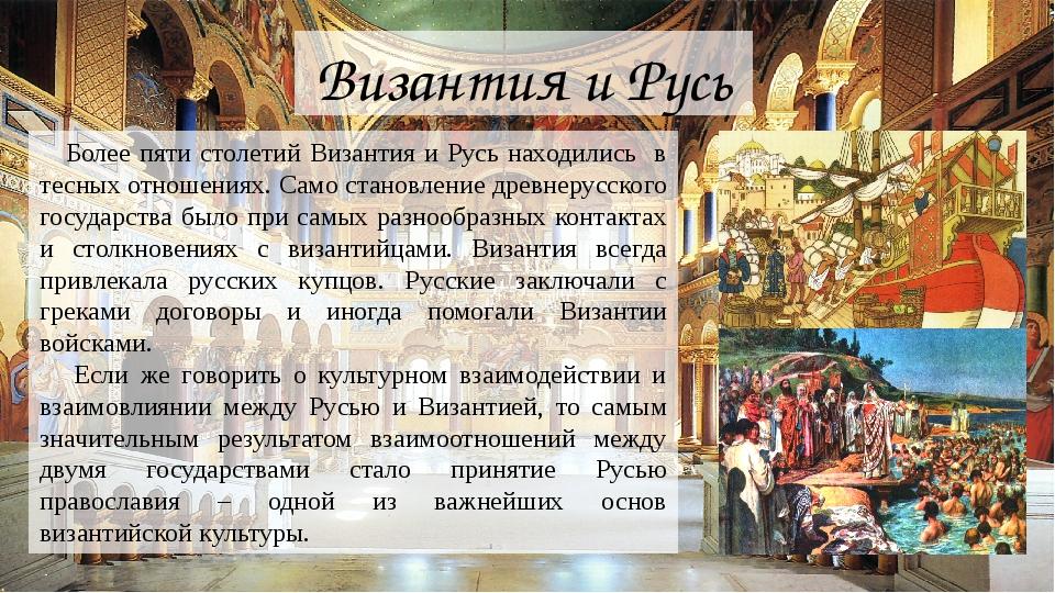 Византия и Русь Более пяти столетий Византия и Русь находились в тесных отнош...