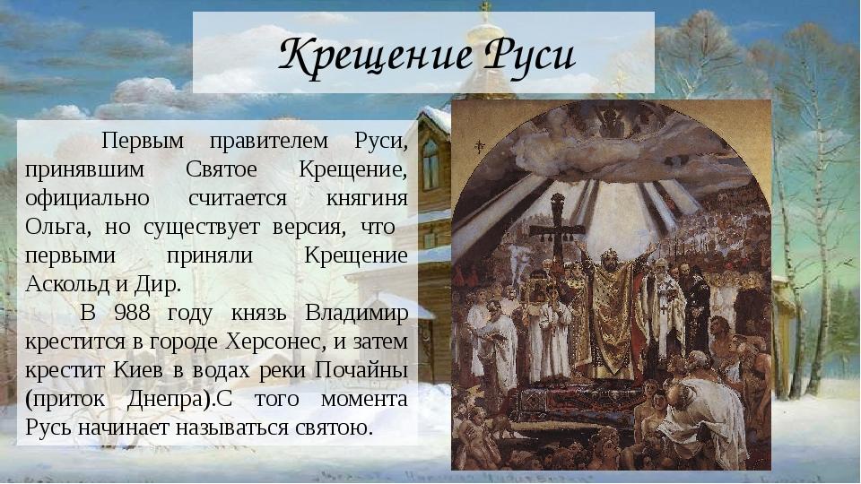 Крещение Руси Первым правителем Руси, принявшим Святое Крещение, официально с...
