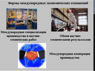 Международная специализация производства и научно-технических работ Обмен нау