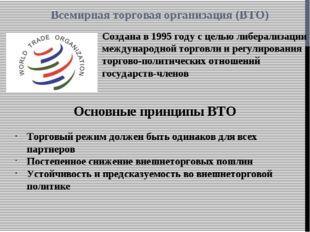 Всемирная торговая организация (ВТО) Создана в 1995 году с целью либерализаци