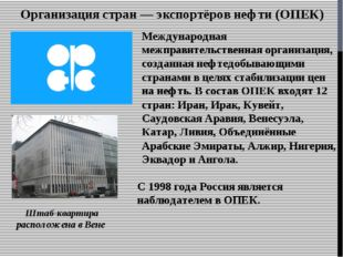 Организация стран — экспортёров нефти (ОПЕК) Международная межправительственн