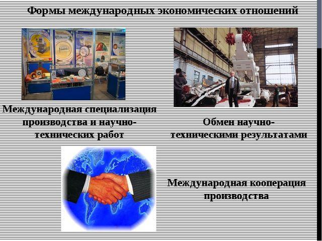 Международная специализация производства и научно-технических работ Обмен нау...