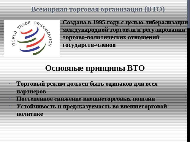 Всемирная торговая организация (ВТО) Создана в 1995 году с целью либерализаци...