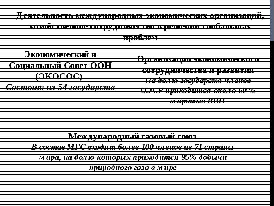 Деятельность международных экономических организаций, хозяйственное сотруднич...