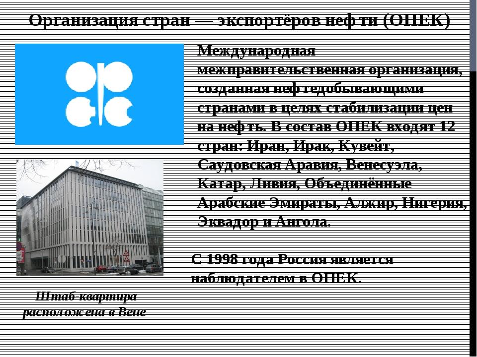 Организация стран — экспортёров нефти (ОПЕК) Международная межправительственн...