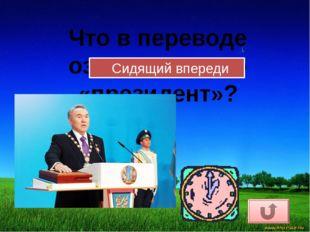 Кто назначает Президента страны? Прямые выборы— избирательная система, при к
