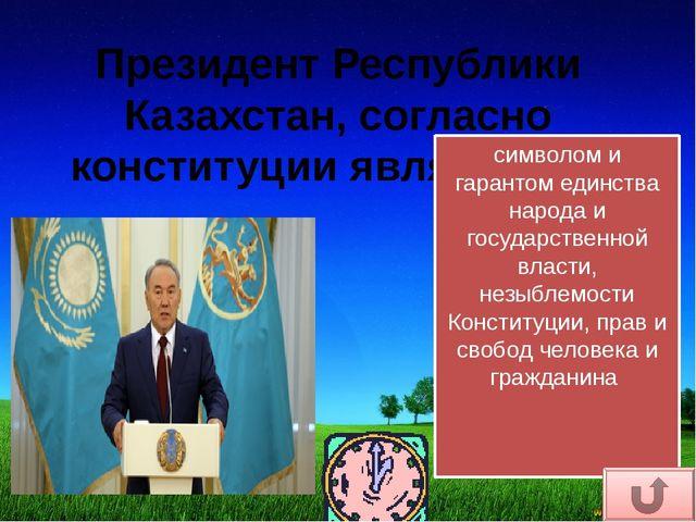 Когда родился Нурсултан Абишевич Назарбаев? 6 июля 1940года В селе Чемолган.