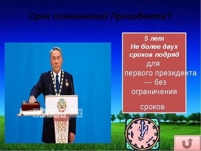 Президент Республики Казахстан, согласно конституции является ? символом и г...
