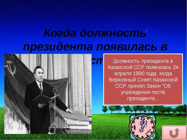 Президент Республики Казахстан имеет знаки отличия: нагрудный знакиШтандар...