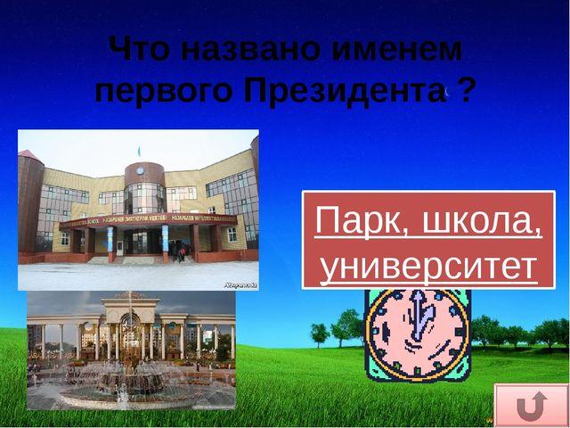Когда Астана стала столицей? 1997 году