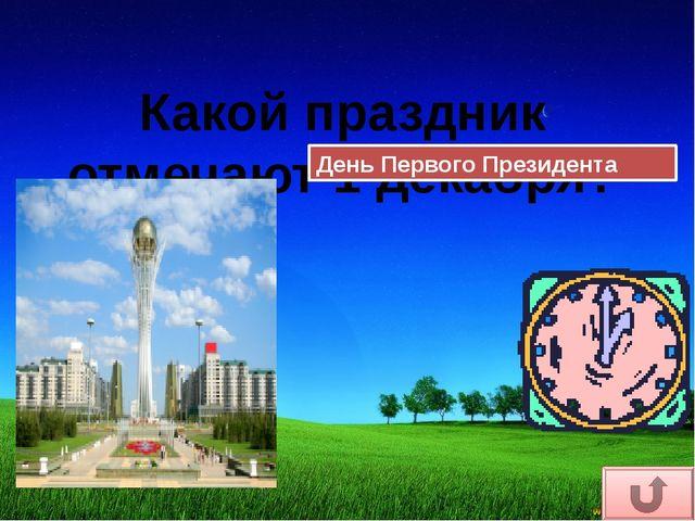 Кто был первым в должности Президента Казахстана? Нурсултан Назарбаев