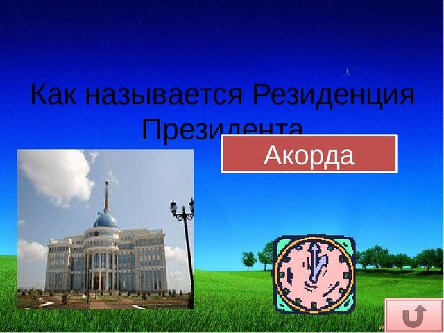 Когда Нурсултана Назарбаева выбрали президентом РК? 1 декабря 1991 года