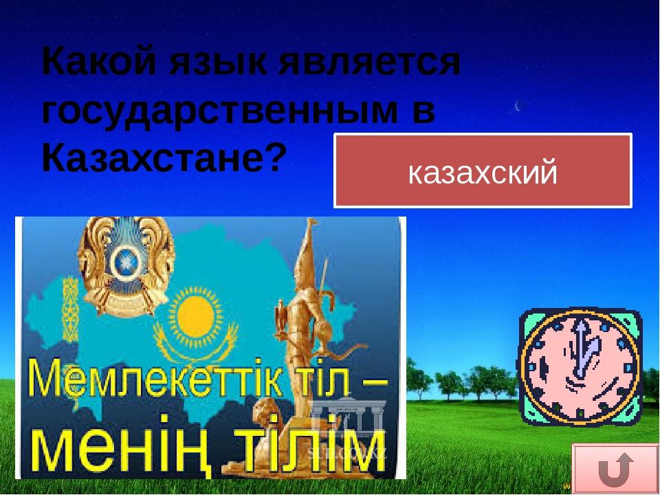 Кто по специальности Президент Республики Казахстан? металлург