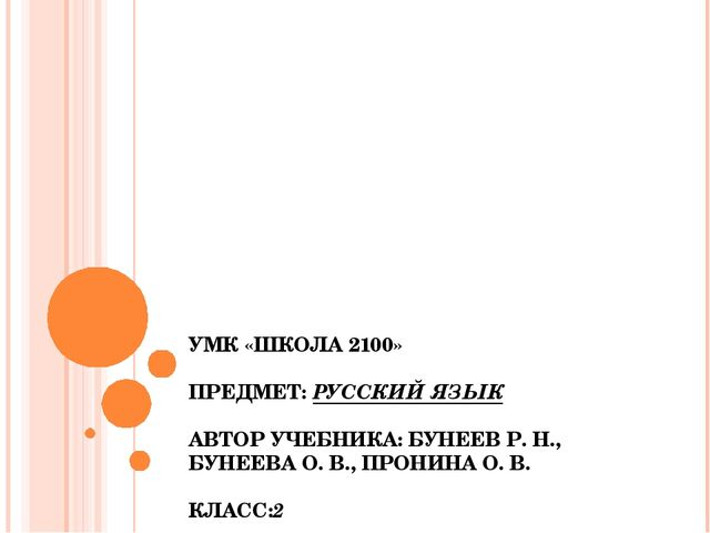 УМК «ШКОЛА 2100» ПРЕДМЕТ: РУССКИЙ ЯЗЫК АВТОР УЧЕБНИКА: БУНЕЕВ Р. Н., БУНЕЕВА...