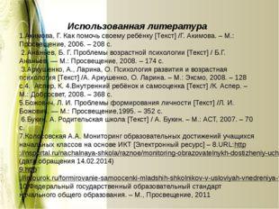 Использованная литература 1.Акимова, Г. Как помочь своему ребёнку [Текст] /Г.