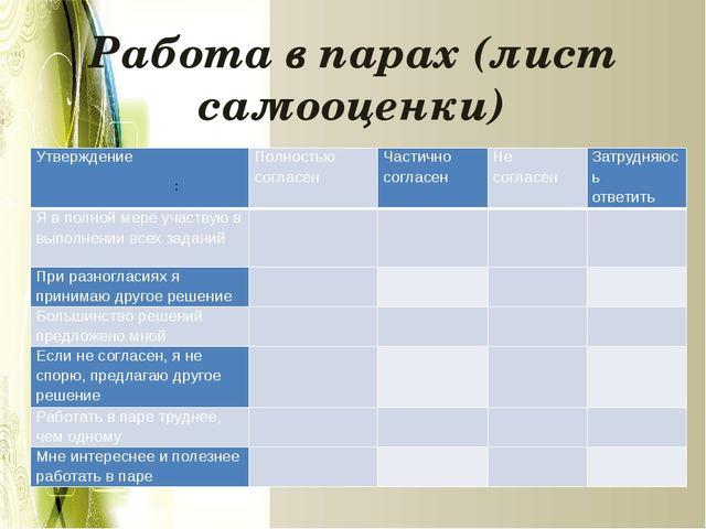 Работа в парах (лист самооценки) : Утверждение Полностью согласен Частично со...