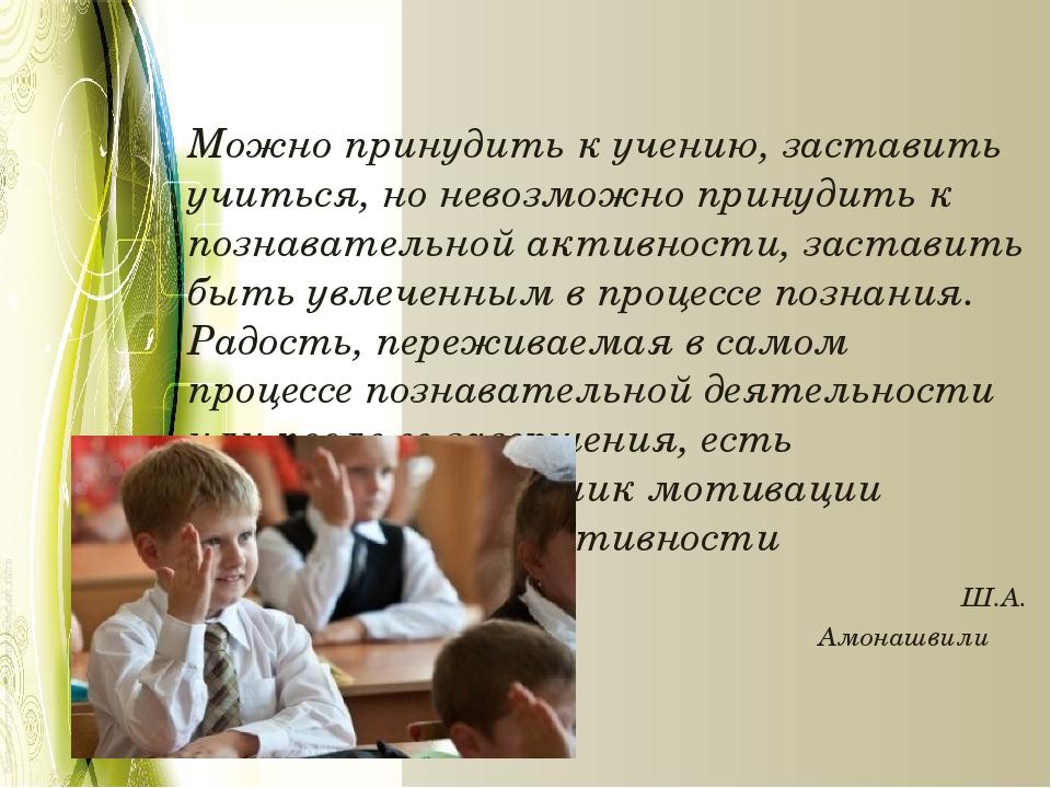 Можно принудить к учению, заставить учиться, но невозможно принудить к позна...