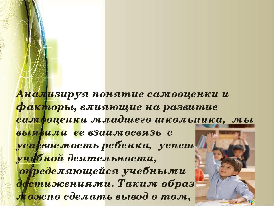 ,  Анализируя понятие самооценки и факторы, влияющие на развитие самооценки...