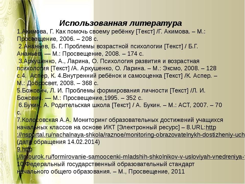 Использованная литература 1.Акимова, Г. Как помочь своему ребёнку [Текст] /Г....