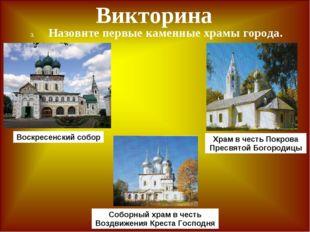 Викторина Назовите первые каменные храмы города. Соборный храм в честь Воздви